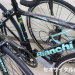 ロードバイクも置いてます その③ Bianchi VIA NIRONE 標準的な操縦しやすいロードバイク