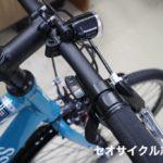 【通勤通学】普段使い用のクロスバイク置いてます② サカモトテクノ バンフクロス