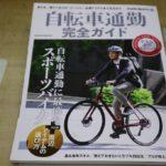 【雑誌】八重洲出版 自転車通勤 完全ガイド【通勤通学に】