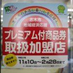 志木市プレミアム付商品券が使えるようになりました!